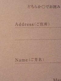 招待状の書き方について。友人の結婚式に初めて参加します。 名前の下の「行」を「様」にするとき、2本線を引くのは斜め線、横、もしくは縦線 のどれですか? また様は行の右側左側どちらに書きますか? そして...