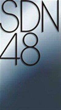 SDN真のセンターは誰だ? ということでSDN48のセンターを選べるとしたらあなたは誰を選びますか?1期生~3期生全てから1人選んでください。あと理由もできましたらお願いします。 検索ワード SDN48 ...