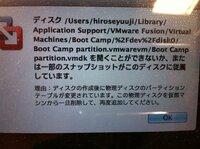 Mac Book のソフトでVMware Fusion についてですが添付画像のようなメッセージがでて起動できません、どうすればよいか解る方いましたら教えていただけませんか、よろしく御願いいたします