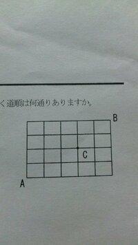 数学Aの組合せの道順の問題が全く理解出来ません。教科書の解説もどうしてこうなるのか理解出来ません。レポートの問題は、   右の図のような 道があるとき、次の場合の遠回りしないで行く道順は何通りありますか。  で、  (1) A地点からB地点まで行く。   (2) A地点からC地点を通ってB地点まで行く。  です。図は下に乗せて起きますが、図も理解出来ないです(汗)