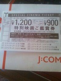 J:COMとユナイテッドシネマからスペシャルプレゼントの特別映画ご鑑賞券と言うのを貰いました。この券を使って3Dの怪物くんを観に行きます。  一 般と大学生で3D料金は2200円と1900円が普通ですよね。  鑑賞券に...
