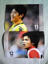 この香川真司が写っているカレンダーが欲しいんですが、これはどこで買えますか?  また、表紙はどんなのですか?