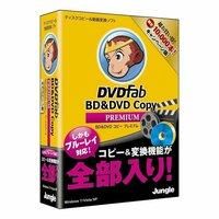 ライティングソフト(コピー防止解除機能・圧縮機能含む)で1番使いやすくて安心なのはどこですか? 今、DVDFabの30日間お試しで使用しててとても使いやすいと思いDVDコピー版とBDコピー版の 両方を購入予定し...