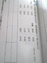 テスト間近 国語 回答お願いします。  上の単語は上下左読みしていくと、Aが 日進 集散 意気 無実 万来 絶対 我田 黙考  Bは 絶命 消沈 有名 離合 引水 千客 沈思 月歩