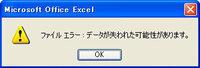 ファイルエラー データが失われた可能性があります エクセル2007 エクセル2003で作成したファイルをエクセル2007で開くと 「ファイルエラー データが失われた可能性があります 」とメッセージがでます。  他の...