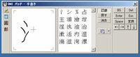 中国語を、マウスで書いて文字に変換できるソフトとかありますか?windowsに標準でついている、「IMEパッド」のようなものです。 ありませんか?