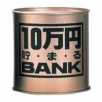 この貯金箱何円いれて10万円貯まるんですか?
