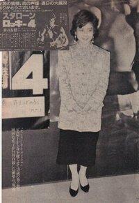 岡田有希子は死の前日に渋谷パンテオンで映画「ロッキー4」を鑑賞しましたが、その時の服装はスイスで購入したものでしたが、大木戸ビル前で倒れた時と同じだったようですね。 映画館での最後の写真では青い服で...