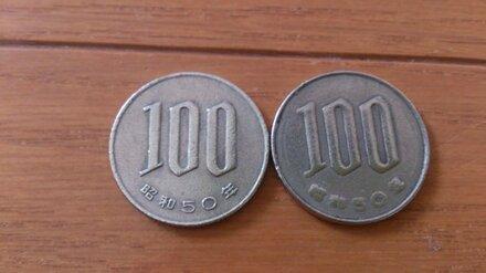 価値 玉 百 円 プレミア硬貨の一覧表価値?平成31年500円玉や10円50円は?令和元年