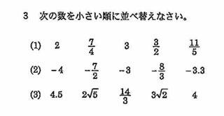 数学の問題で小さい順に並べ替えですが - 答え合わせお願いします①5 ...