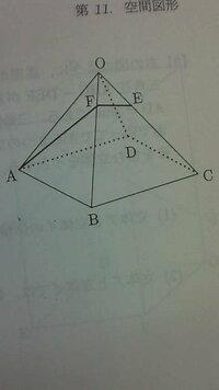 最短距離について教えて下さい! 辺の長さ全て6cmの正四角錐。 辺OCを1:2に分ける点をEとして、辺OB上を通るように点Aから点Eまでひもをかける。  紐と辺OBの交わる点をF、紐の長さをLとする。  線分OFの長さと紐の長さLを求めよ  という問題の解き方を教えて下さい!!!