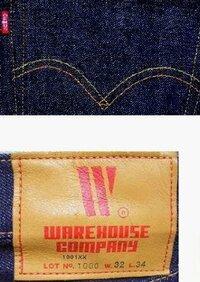 ウエアハウスのジーンズで後ろのポケットに「アーキュエイト」ステッチが入っているのは古いモデルですか。現行のモノでは「アーキュエイト」ステッチが入っているものは無いのでしょうか。 写真のような革パッチの付いたモデルです。ウエアハウスに詳しい方お教え下さい。宜しくお願いします。