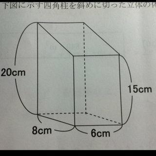 方 台形 体積 求め