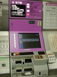 京都市営地下鉄のきっぷについて 京都市営バス→地下鉄の乗り継ぎ引換券のきっぷをこの券売機できっぷに引き換え出来ますか? 動画ではボタン式の青い券売機でタッチパネル式の券売機は対応しているんですか?