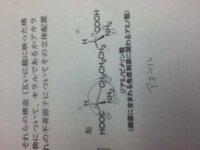 この化合物はキラルですか、それともアキラルですか? キラルなら、S配置かR配置かも答えてください。 お願いします。