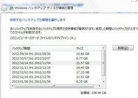 [Windows7]システムの復元の古いバックアップファイルは削除しても大丈夫なのでしょうか? システムの復元を開いてみると、画像のように期間毎にバックアップファイルの一覧が表示されたのですが、 最新のバックアップ以外の古い物はすべて削除しても問題ないでしょうか?  よろしくお願い致します。