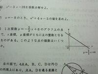 一次関数のグラフ出解き方を教えてください(_ _)お願いします。
