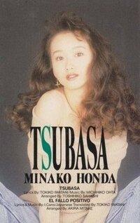 故・本田 美奈子さんのシングル曲で最も好きな曲を教えてください。  自分は、「つばさ」です。 <シングル>   1.殺意のバカンス(1985年4月20日)  2.好きと言いなさい (1985年7月20日)  3.青い週末 (1...