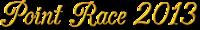 【ポイントレース 2013】1st[19]阪神11R 阪急杯(GⅢ) ♦2月24日(日)15:35発走   ■ポイントレース2013-1stシーズン、この[19]阪急杯(GⅢ)が予想対象レースの丁度折り返しとなります(※1月~3月の中央競馬重賞レースが全3...