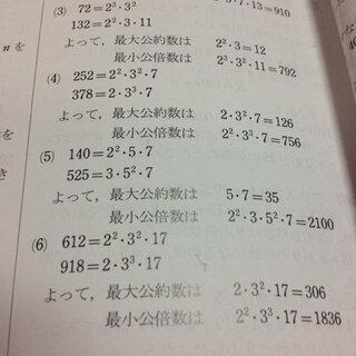 計算 公約 数