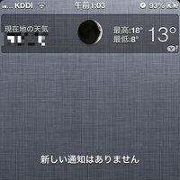 iPhone5で、画像の用に通知センター?に天気が表示されますよね! でも、その天気の現在地が間違っています。 まず、iPhoneを買ったときに起動した場所になってしまっています。 どうしたら、本当の 現在地を表示できますか?