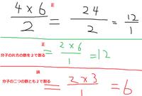 分子が掛け算の式の分数の約分について 現在高校2年生です。  ふと、 何故、分子が掛け算の分数で分子二つを一緒に 分子と分母の最小公倍数で割ったらいけないんだ?という疑問が芽生えました。(図の2段目までは正しい約分で、一番上の約分は先に分子のかけざんを計算して最後に約分しました)  計算したら、答えが変わってしまうからNGなのは分かりましたが・・・   皆さんはこういうことはお...