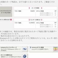 nanacoカードの ログイン画面なのですが、 先日、クレジットチャージで 5000円入金したのですが ということは正常に この画面によれば 5906円使えるってことですか?