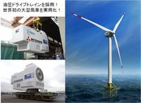 世界初!世界最大級の風力発電設備の試験運転を開始!? 新型油圧ドライブトレインで、大型化、高い効率性と信頼性、コスト競争力を実現!? 2015年の市場投入!? ⇒ もともと、風力発電は、太陽光発電よりも設利用率が高く、発電コストもずっと安いと思います。 「新型油圧ドライブトレイン」と「世界最大級の大型化」で、実質の発電コストは、先端LNG火力(GTCC)や先端石炭火力(IGCC)に並...