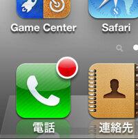 電話のアイコンの右上に赤い丸があるんですが、どうすれば消せるんですか