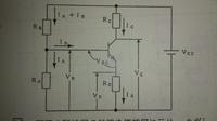 電流帰還バイアス回路の問題で全くわかりません。問、下図に電流帰還バイアス回路において、Vcc=10V, Ie=2mA, hfe=200のとき、Ra,Rb,Re,を求めよ。ただし、Ve=1V, Vbe= 0.6Vとし、Ie≒Ic, Ia=20Ibとする。できたら計算過程ものせていただきたいです。