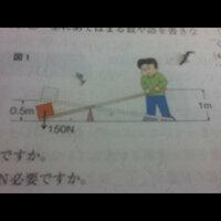 てこを使って、荷物を150Nの重力に逆らって0.5m持ち上げようとするとき、てこを1m押し下げました。  1.荷物がされた仕事は何Jですか? A.75J 2.てこを押し下げる力は何N 必要ですか?A.75N この1.2の解き方を教えて下さい。