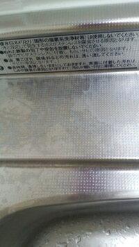 流し台を変色させてしまいました キッチンハイター、クリームクレンザー、クエン酸系 どんどん酷くなってます。 助けて下さい。