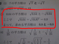 0.64の平方根の値を求めるという問題なのですが、なぜ平方根で求める問題なのに、答えが整数なのですか?