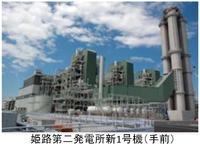 『関電・姫路第2火力1号機、世界最先端LNG火力が営業開始!』 2013/08/27 ⇒ 関電の、姫路第2火力以外の先端火力の新設/更新/転換の計画はありますか?      ・・・ ◆姫路第2火力は、熱効率60%の...