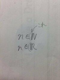 数学の解答について質問です。 高校2年です。 整数の問題などで(nは自然数)と書く代わりに、集合の記号を使って、(n∈N)と書いてるのをよく見ますが、自然数の集合Nの左側に、一本線を引いてあるのはどう いうことですか? Nの他に実数の集合Rの横にも線が引いてあったりするのを見たことがあります。 これらの線は絶対に書かないといけないのでしょうか?またどういう意味なのでしょうか? 分かる方いれば...