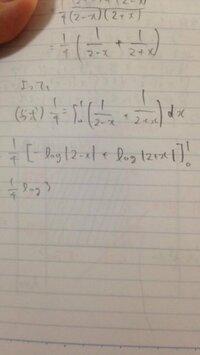 この積分の計算の二行目で、-log|2-x|の部分が何故マイナスなのかが分かりません。ご教授お願いします!  (与式)1/4=になっているのは気にしないでください。