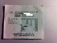 マックカードは、額面680円ですか? 500円券だと思ったのですが。 昨日、マックのハンバーガー3個注文しました。 レシートを捨てようとして先程気づいたのですが、レシート上は1000円札で支払の記録になっていますが 途中でマックカードが1枚あることに気づき渡したところ、1000円札が返却され、90円のおつりが渡されました マックカードは680円券でした? 金券屋で485円で購入したものです。