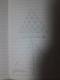 高校数学の問題です  計算過程とその解答を教えてもらいたいです。 一辺の長さが1の正三角形を単位正三角形と呼ぶことにする。 図のように単位正三角形が書き込まれた一辺の長さが6の正三角形を4枚貼り合せて正四面体OABCを作る。 辺ABの中点をM、三角形ABCの重心をGとする。 この正四面体OABCにおいて単位正三角形の辺の上を移動するとき、OからMに至る最短経路、OからGに至る最短経...