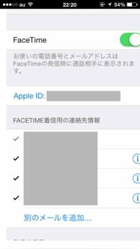 FaceTime着信用の連絡先情報の一番上の電話番号の所にチェックを入れたい場合、どのように設定すれば良いでしょうか?現在メールアドレスしかチェックが入っていません。電話番号にもチェックが入れば自分の 電話番号を知るiPhoneの人と簡単にFaceTimeが出来るので。