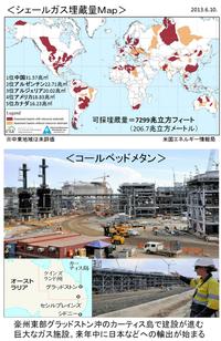 世界中でもうすぐ「ガスの時代」が来る?  シェールガス、コールベッドメタン、メタンハイドレート、天然ガスの可採埋蔵量が世界中で激増している? 採掘技術の進化により、世界の資源地図が書き変わる。  ...