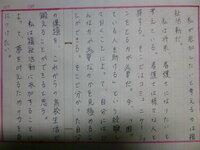 国語作文の採点、お願いします!! 国語の作文の採点をお願いします!   私は2か月半後に高校入試を控えている中3です。  私は埼玉県の公立高校を受けます。 2013年度の過去問の作文の採点をお願いします!!  ...