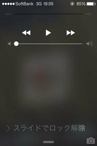 iPhoneのロック画面がずっとこのままです。 直す方法教えてください。