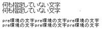 HTML 作文で、 <pre> … </pre> の中では 文字サイズの指定がないと、なぜ文字が小さくなりますか? (例) <html> <body> 何も指定していない文字<BR> 何も指定していない文字<BR> <pre> pre環境の文字pre環境の文字pre環境の文字 pre環境の文字...