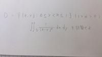 広義重積分の計算ができなくて困っています… 写真を添付させて貰った問題です どなたかよろしくお願いします<(_ _)>