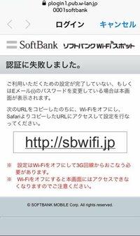 SoftBankの0001SoftBankに接続できません。 プロファイルを削除してもダメでした。 何か解決策はありますか?
