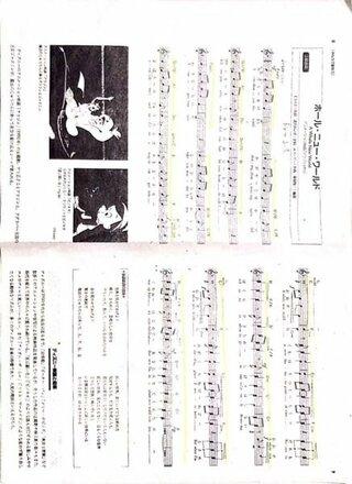 ホール ニュー ワールド 楽譜 ア