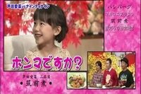 標準語の芦田愛菜と関西弁の芦田愛菜は どっちが好きですか?
