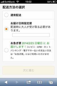 Amazonのお届け日時指定便が選択出来ないのですが、どうしたらいいのでしょうか?