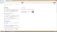 google chrome で検索をかけると下の画像のように検索結果が左に偏っていまいます。 この対処法を知っている方、教えていただけると嬉しいです。 ちなみにwindows8.1を使用しています