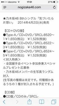 この乃木坂のCDに全国握手会イベント参加券兼スペシャルプレゼント応募券とあるのですが、スペシャル応募券とは何ですか?